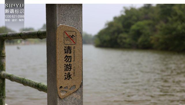 河南嵖岈山旅游景区标识标牌系统规划设计制作安装