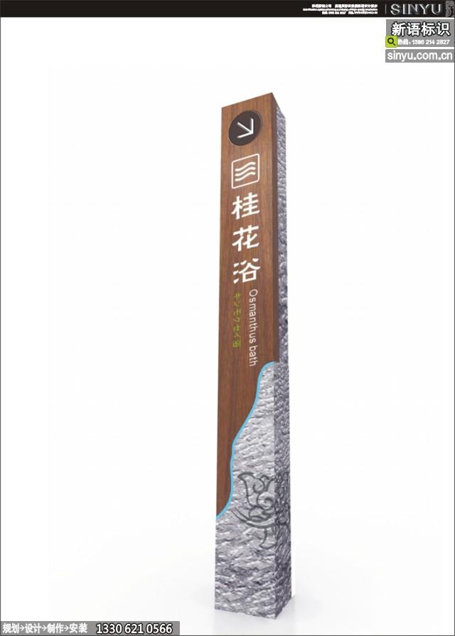 南京大吉温泉度假村导示系统规; 导示系统规划设计; 日本导视牌设计欣