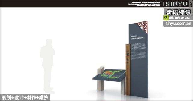 设计手法采用苏州的建筑特点和公园的主题,将避难场所的标识系统融入图片