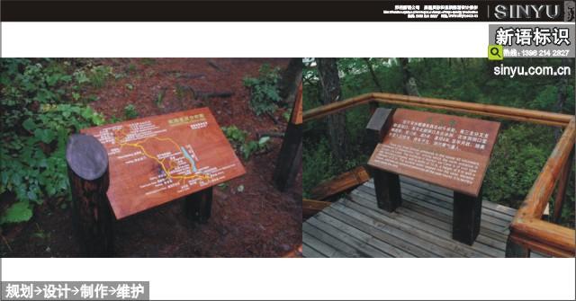 黑龙江--火山口地下森林公园5a景区标识提升
