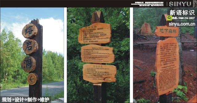 火山口国家森林公园位于黑龙江省宁安市境内,是一个以湖光山色为主的自然风光旅游胜地,集生态环境、保健功能、自然景观、人文景观于一体的生态公园。距今10000年前,火山喷发形成了7个直径大小不等的火山口及岩浆流淌形成的地下熔洞群。在原生裸地上形成的阔叶红松林俗称地下森林,在国内外享有很高的知名度。该公园内的小北湖同镜泊湖一样都是典型的高山堰塞湖。【本网站上的所有案例均为新语标识(苏州)公司原创作品,严禁转载盗用,违者本司追究经济责任!】