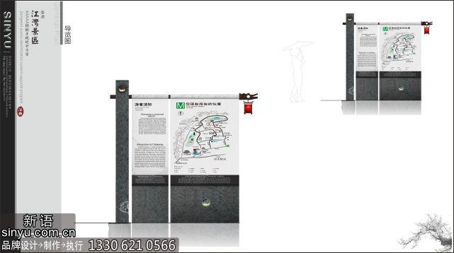 婺源江湾5a景区导视系统规划设计制作案例