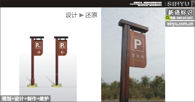 马陵山5a景区标识系统设计制作