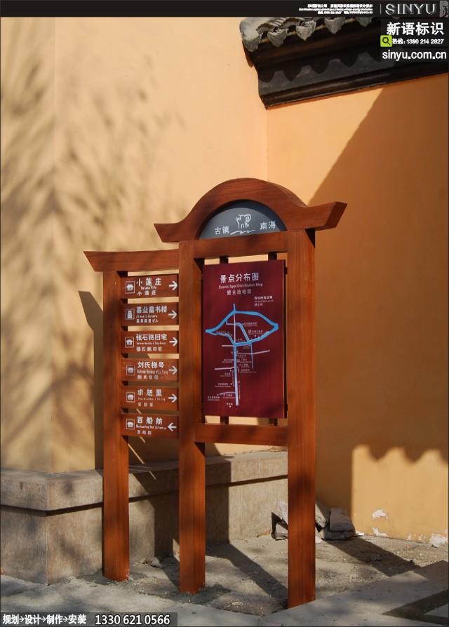 浙江南浔古镇景区标识系统设计规划制作图片